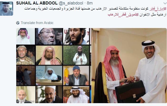 تعليقات المغردين على هاشتاج تمويل قطر للارهاب (4)