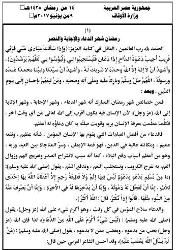 الأوقاف تحدد خطبة اليوم عن الدعاء فى رمضان اليوم السابع