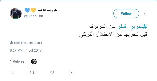 تحرير قطر من المرتزقة