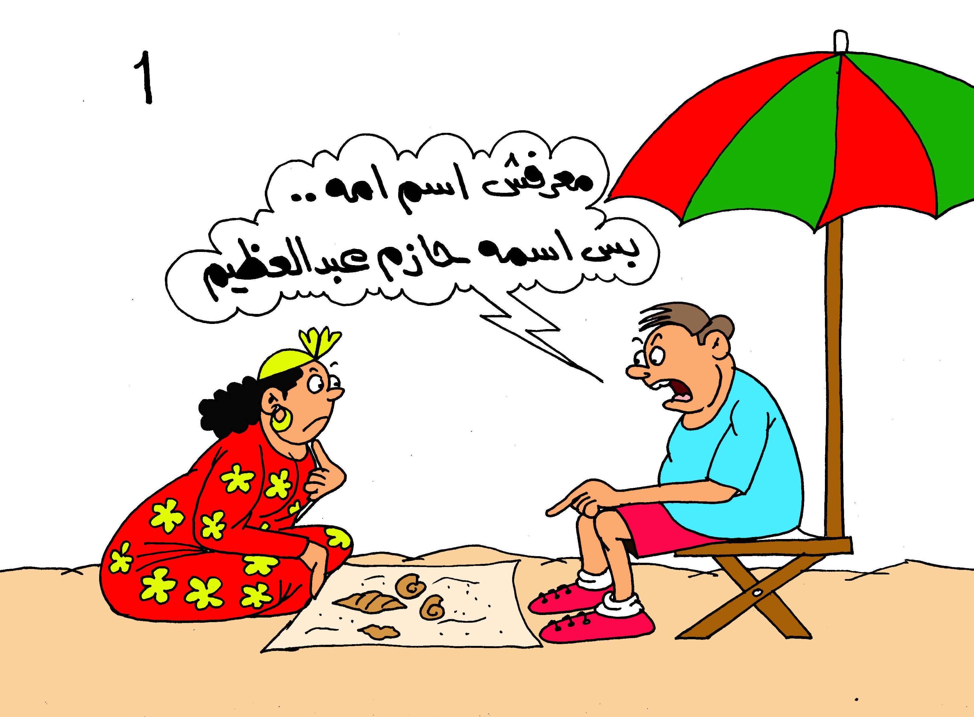 كاريكاتير.. حازم عبد العظيم  (1)