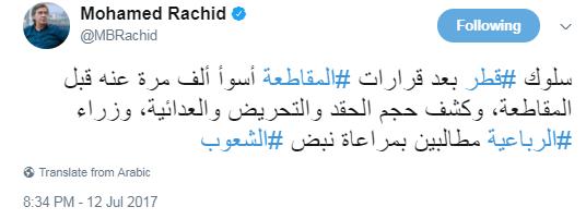 مستشار عرفات