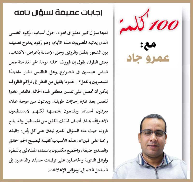 مقال عمرو جاد برجاء  نشره على الخبر