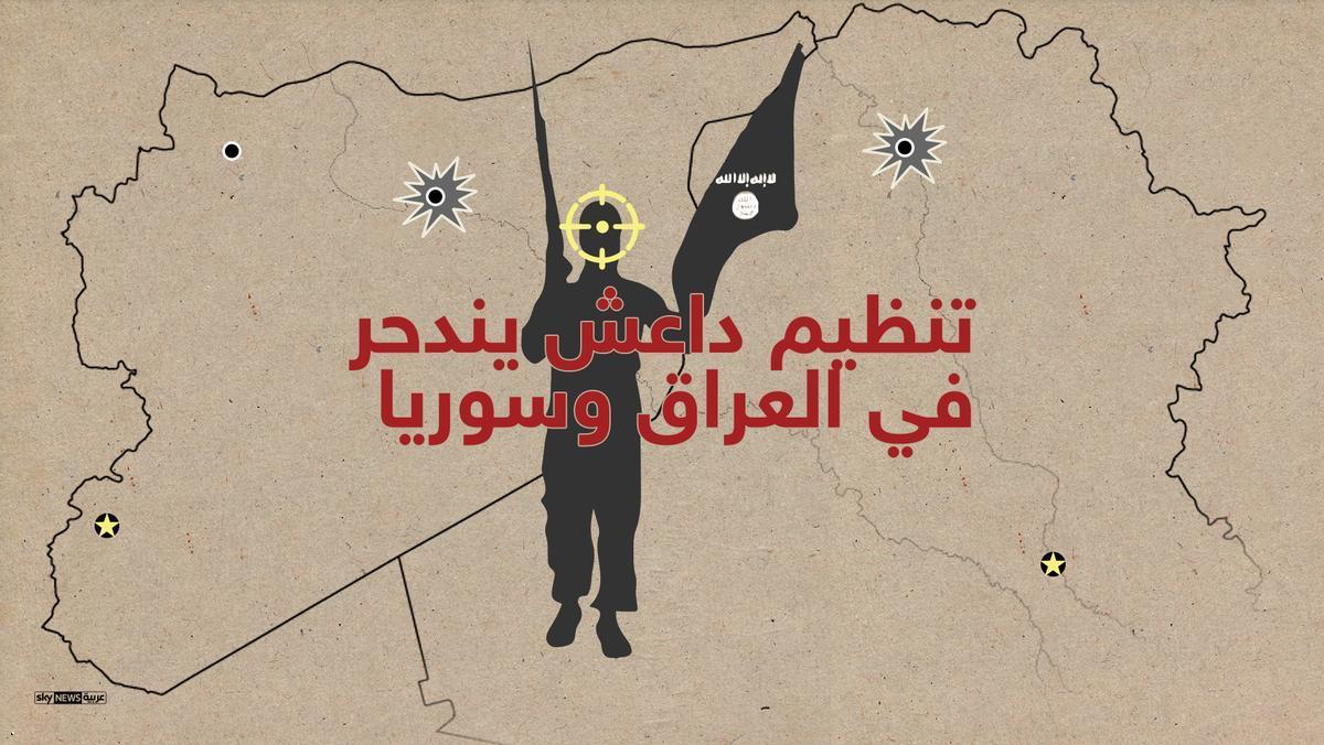 1- تنظيم داعش ينكسر فى العراق وسوريا