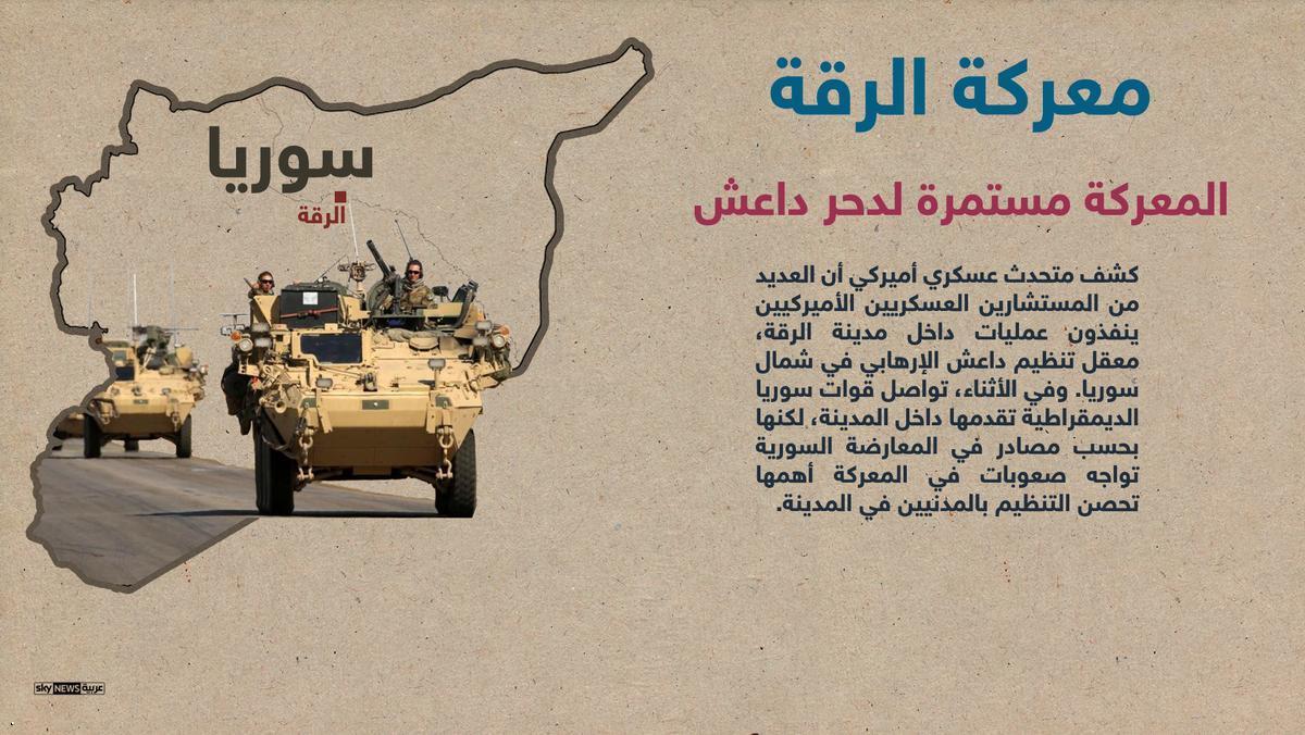 4- الجيش السورى يهزم داعش فى الرقة