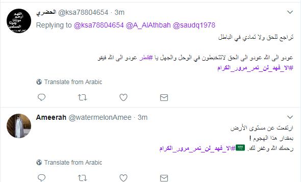 أفيقوا يا قطر