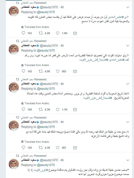 تدوينات سعود القحطانى