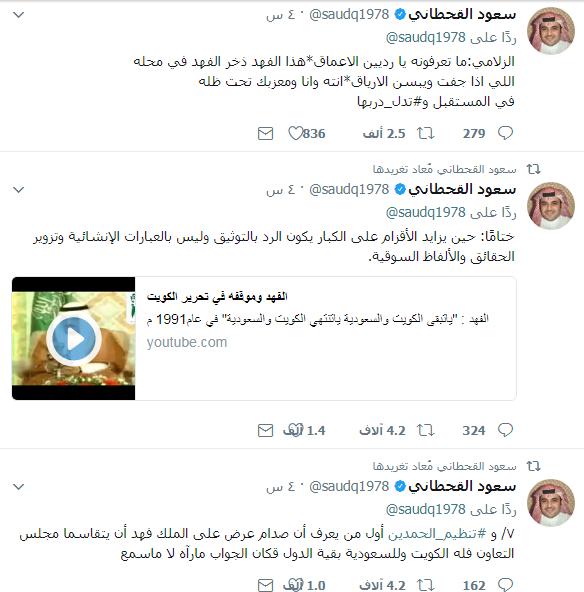 تابع تدوينات سعود القحطانى