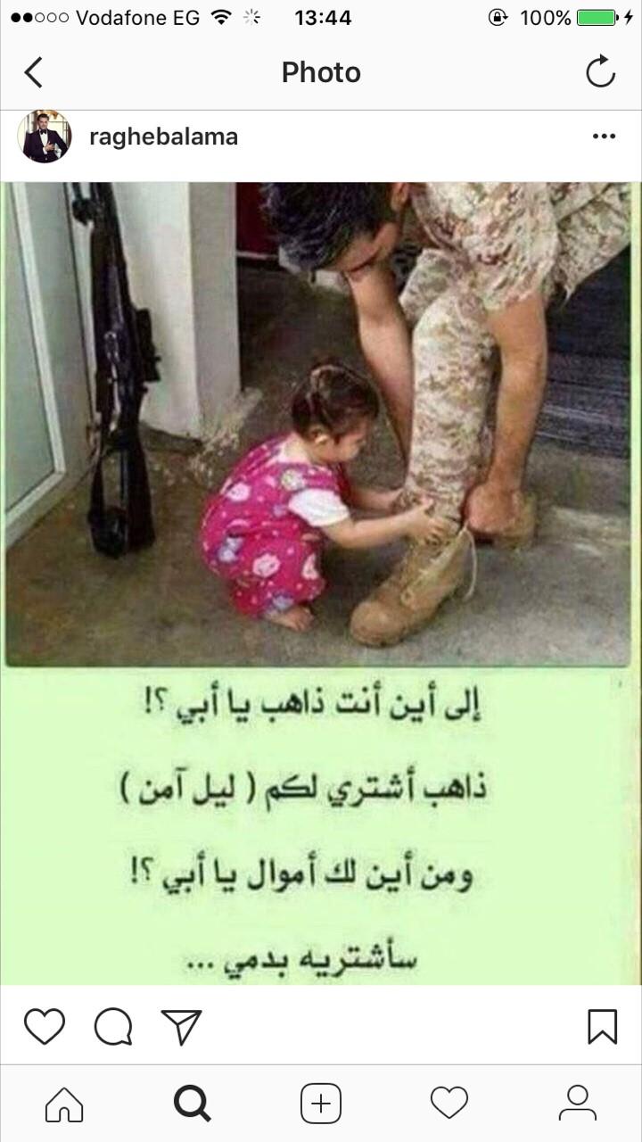 راغب علامة يدعم الجيش اللبنانى