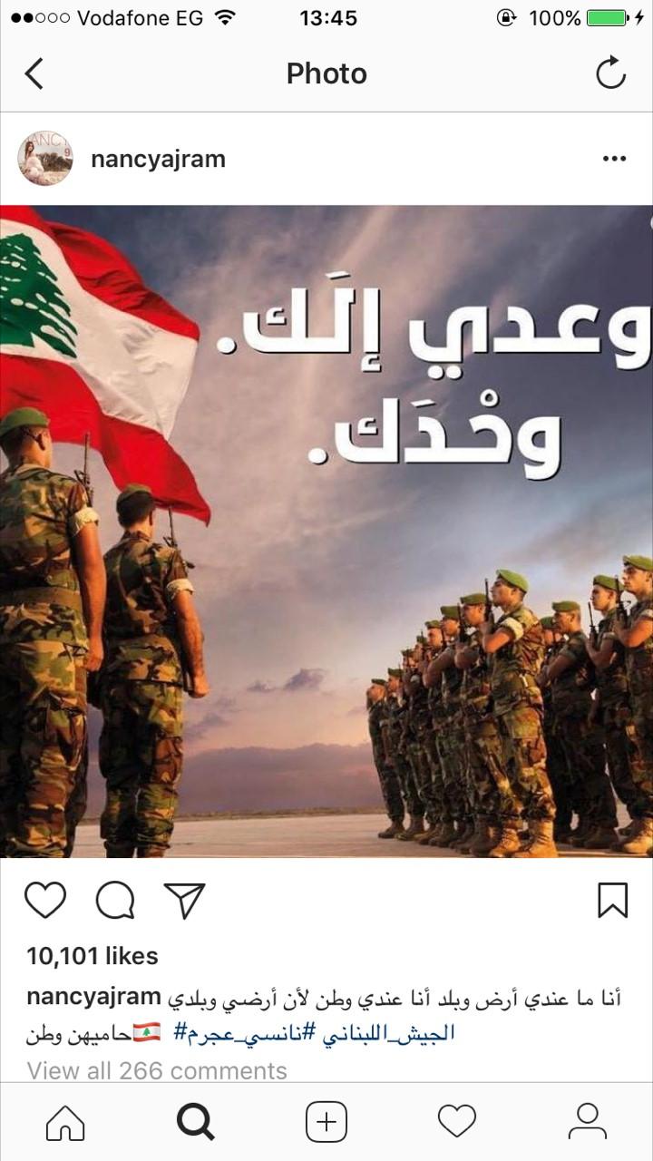 راغب يدعم جيش بلده