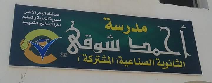 مدرسة احمد شوقى الصناعية بالشلاتين