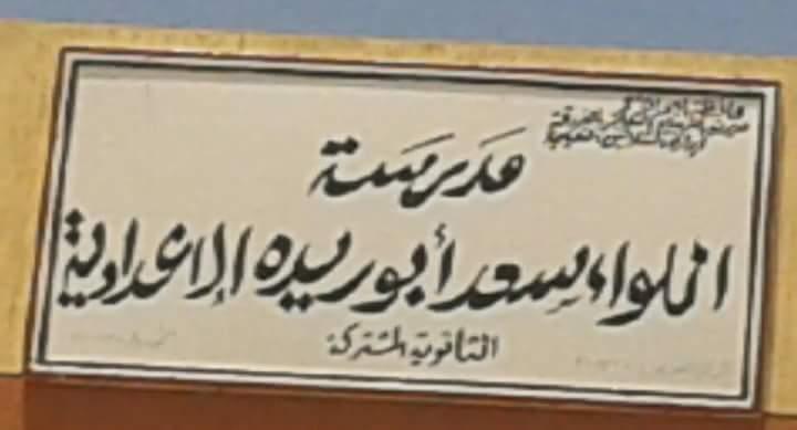 مدرسة اللواء سعد ابو ريده الاعدادية بالشلاتين - Copy