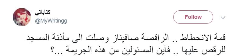 غضب رواد تويتر من عرض الفيديو (2)