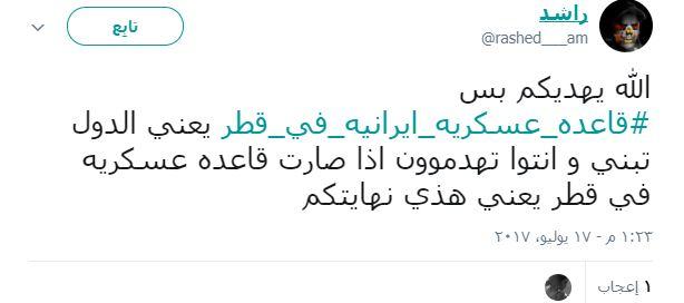 تداول الهاشتاج على تويتر