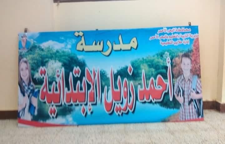 مدرسة احمد الزويل بحلايب
