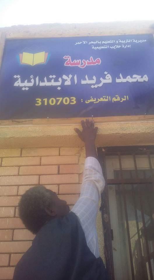 مدرسة محمد فريد بحلايب