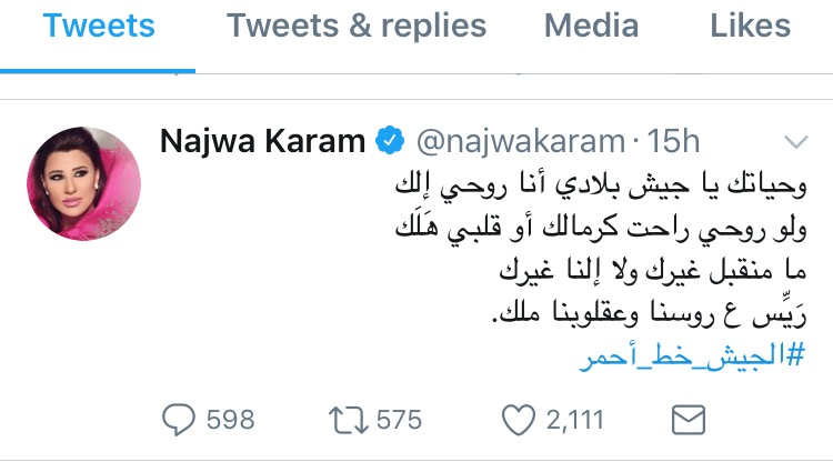 نجوى كرم تدعم الجيش اللبنانى