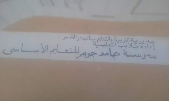 - مدرسة حامد جوهر بابورماد