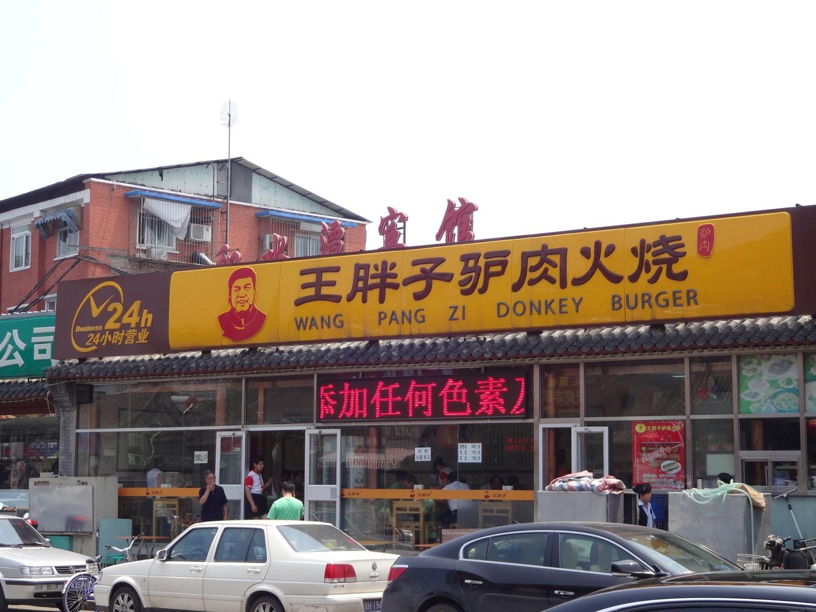 341559-مطعم-لحوم-حمير-فى-بكين