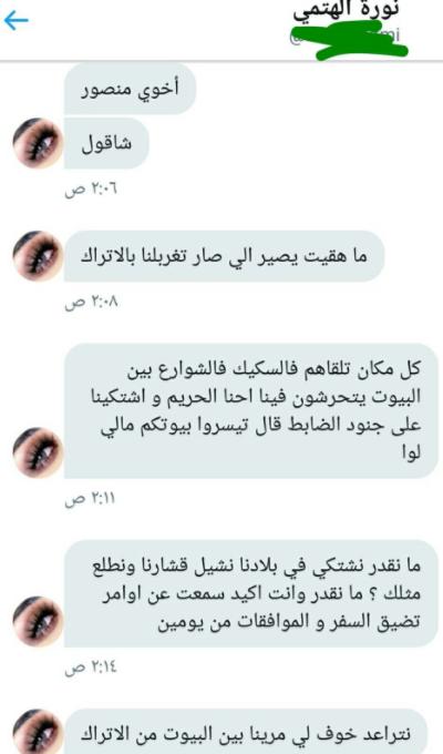 شكوى قطرية من تحرش الاتراك بالنساء