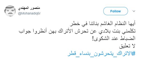 تدوينات غاضبة ضد تحرش الاتراك بنساء قطر