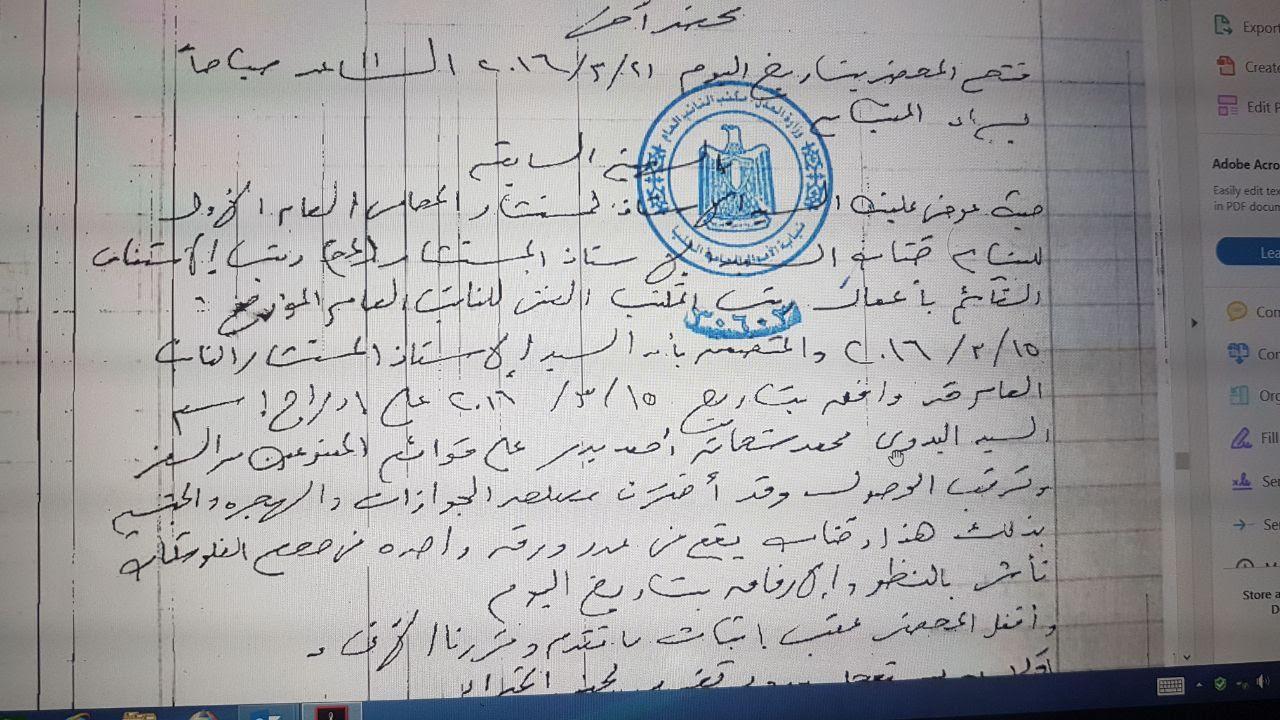 نص قرار إدراج السيد البدوى على قوائم الممنوعين من السفر