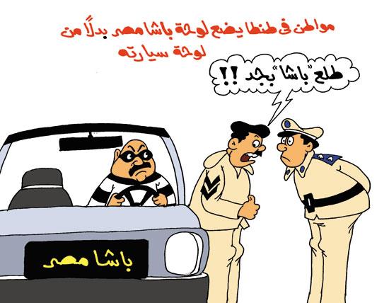 كاريكاتير-الرأى