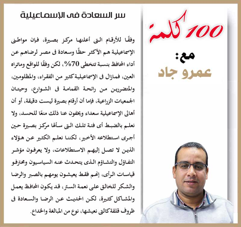 مقال عمرو جااااااااااااااد