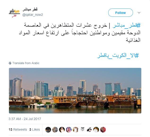 قطر مباشر
