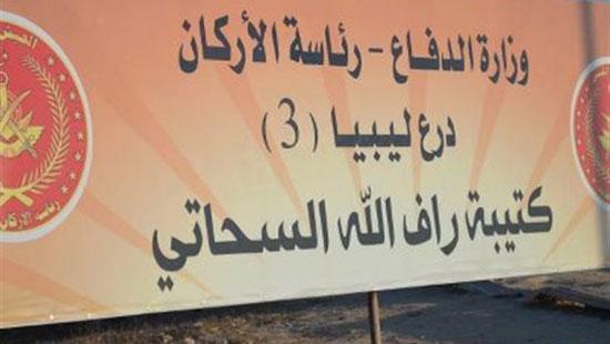 كتيبة-راف-الله-السحاتى