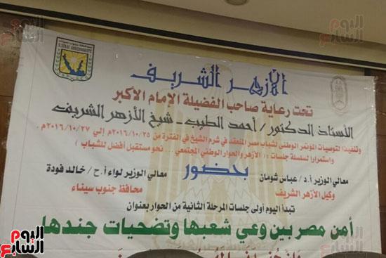 لوحة جلسة الحوار الوطنى بشرم الشيخ