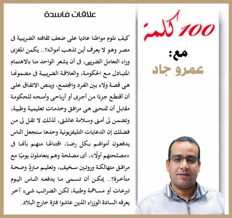 مقال عمرو جاد  ح