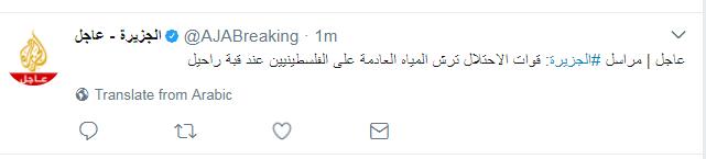 تغريدة قناة الجزيرة