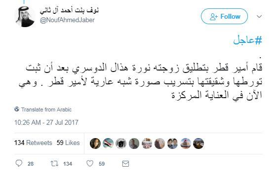 تدوينة نوف بن أحمد آل ثانى بشأن طلاق تميم