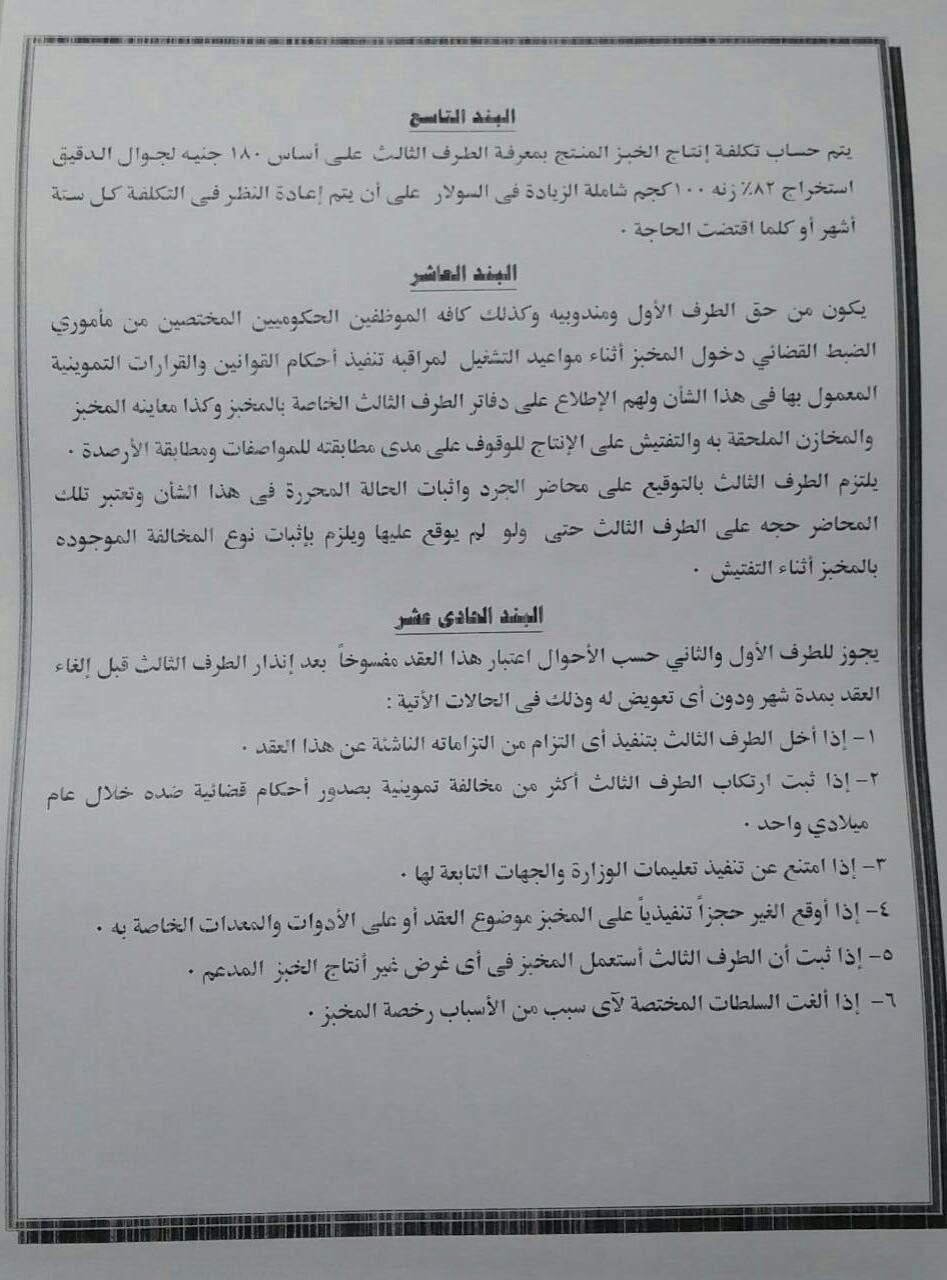عقد الاتفاق بين التموين والمخابز والمطاحن لإنتاج الخبز المدعم  (6)