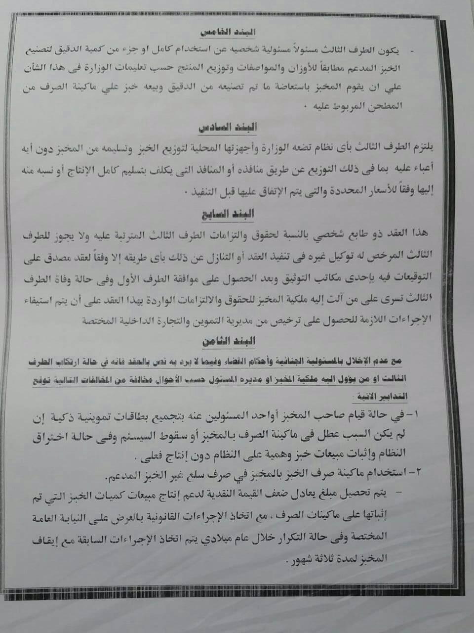 عقد الاتفاق بين التموين والمخابز والمطاحن لإنتاج الخبز المدعم  (3)
