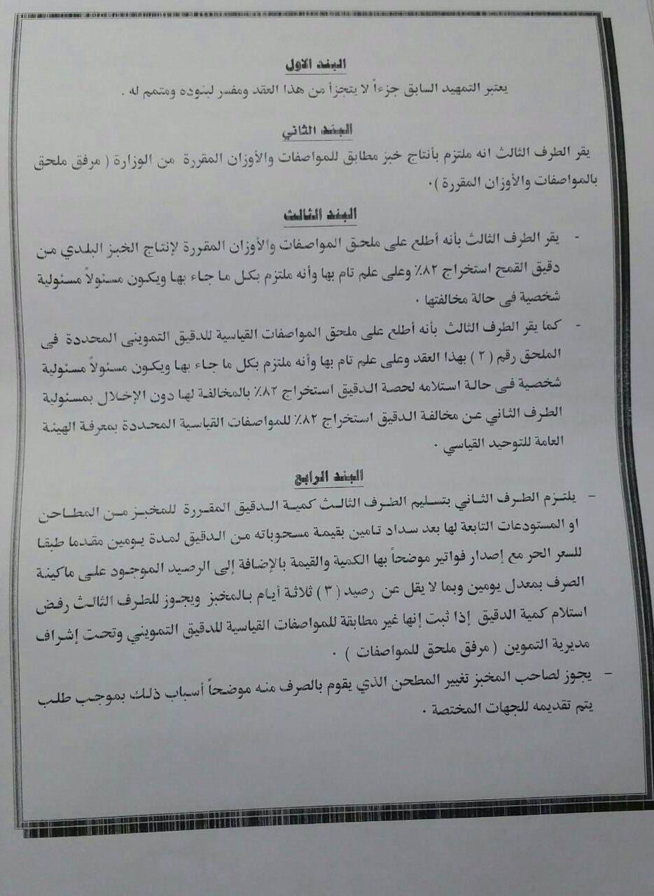 عقد الاتفاق بين التموين والمخابز والمطاحن لإنتاج الخبز المدعم  (2)
