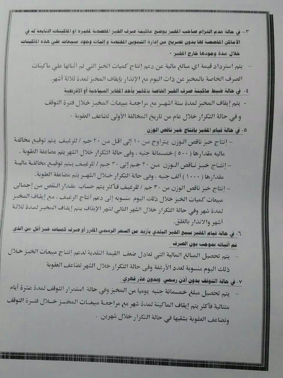 عقد الاتفاق بين التموين والمخابز والمطاحن لإنتاج الخبز المدعم  (4)