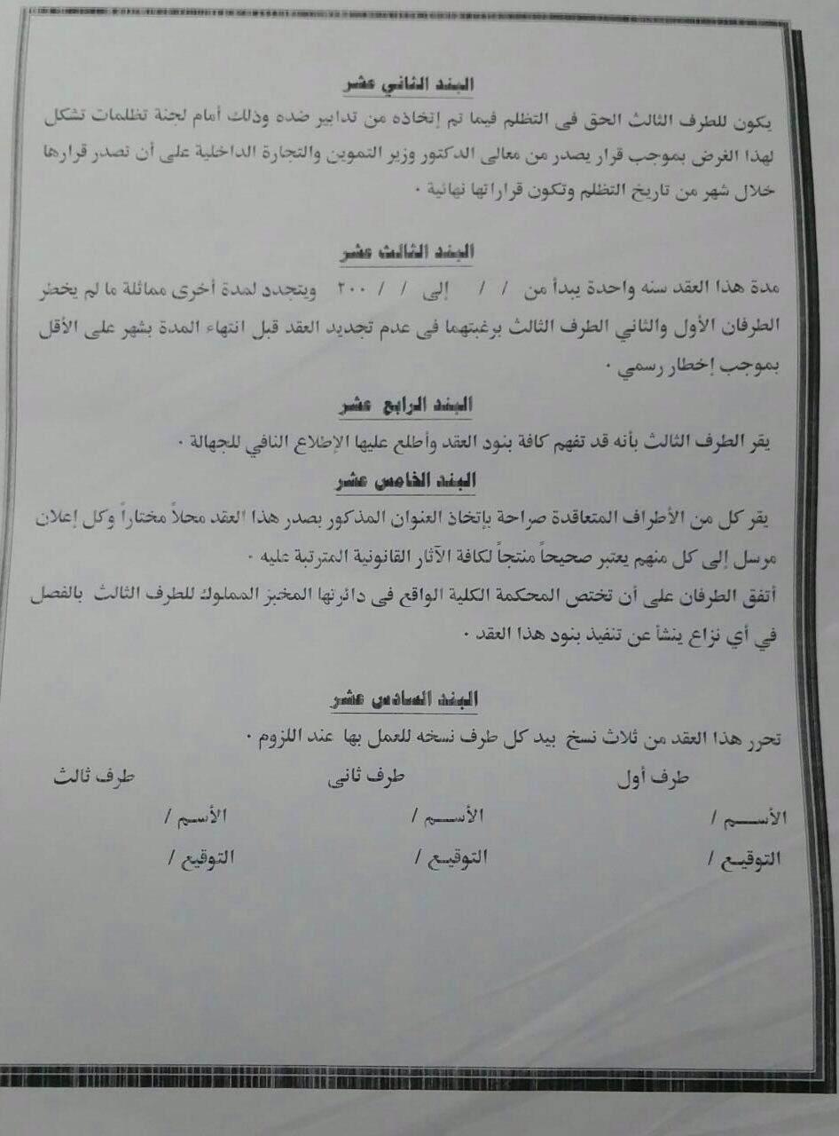 عقد الاتفاق بين التموين والمخابز والمطاحن لإنتاج الخبز المدعم  (7)
