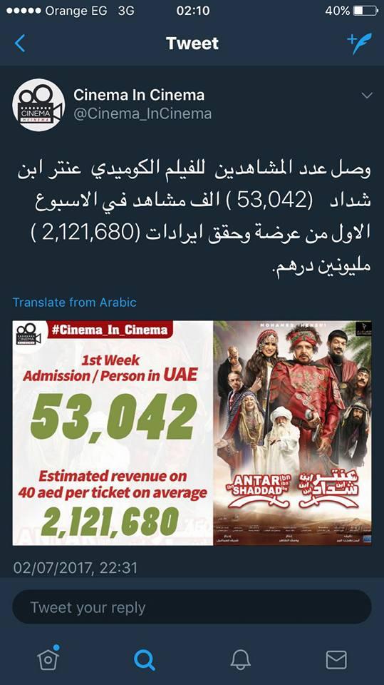 الصورة التي نشرها أيمن بهجت قمر وتوضح عدد المشاهدين وحجم الإيرادات بالدرهم