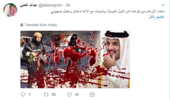 تغريدة عبدالله الكعبى