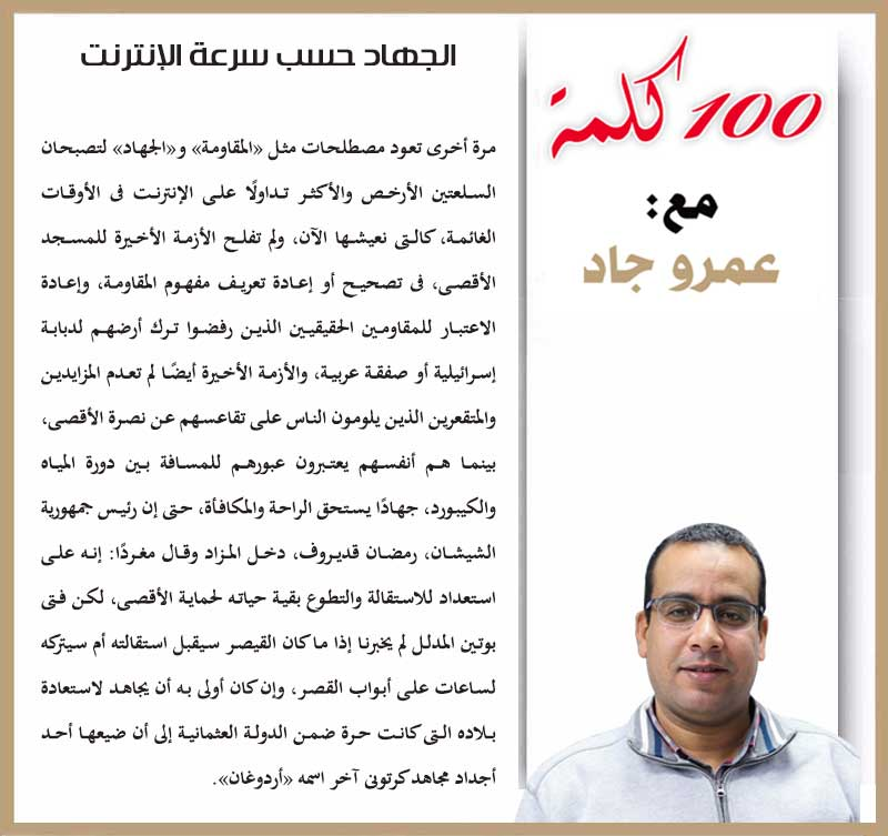 مقال عمرو جااااااااد