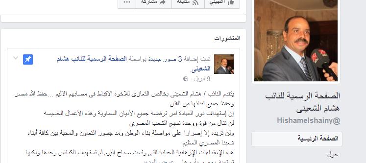 هشام الشعينى