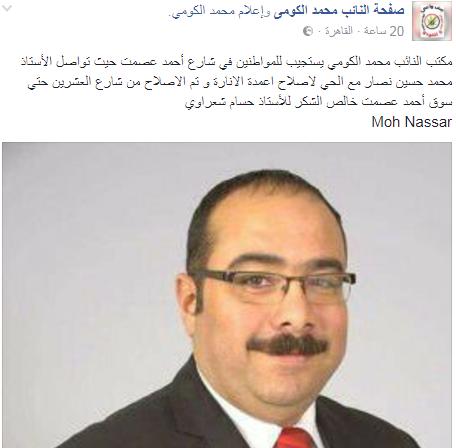 محمد الكومى