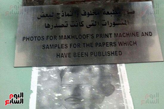 صورة مخلوف وبعض المنشورات التى كانت بالمطبعة السرية