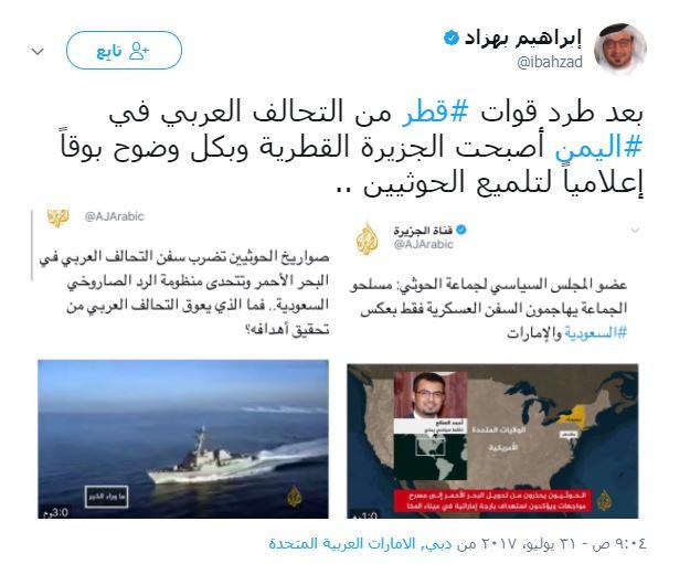 تويتة إبراهيم بهزاد