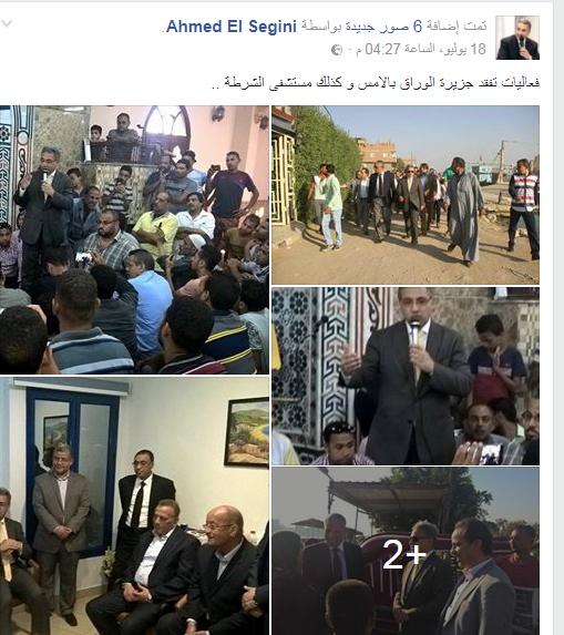 أحمد السجينى