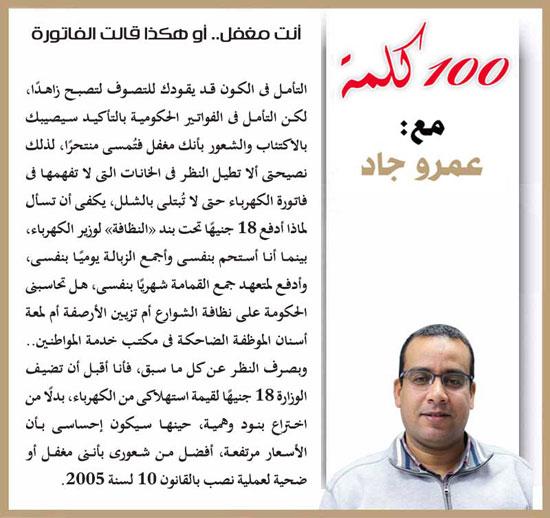 مقال-عمرو-جاد