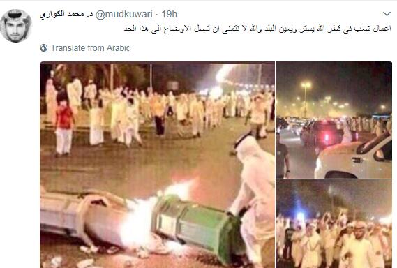 جانب من التويتة حول الاوضاع فى قطر