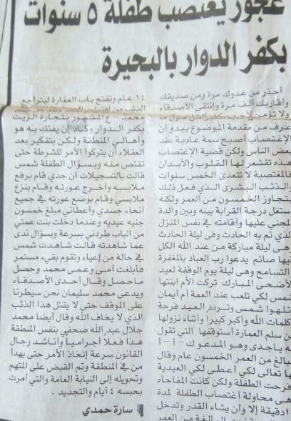 الأعمال الصحفية للزميلة سارة حمدى