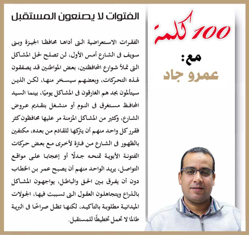 مقال عمرو جاد